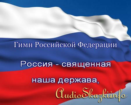 Гимн Российской Федерации. Видео-караоке