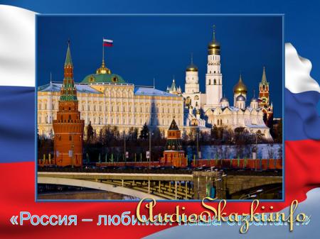 Россия – любимая наша страна… (музыкально-литературная композиция)