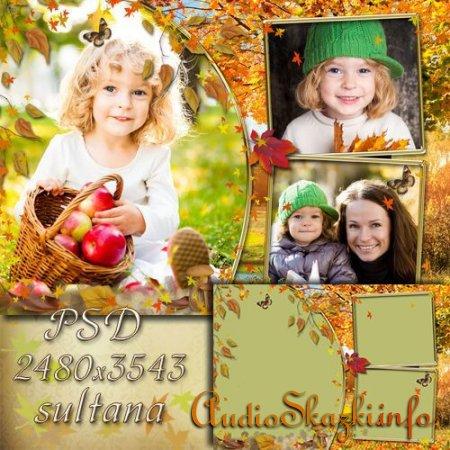 Осення рамка для фото - Золотая осень, посмотри в окно как от желтых листьев во дворе светло