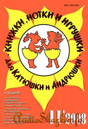 Книжки, нотки и игрушки для Катюшки и Андрюшки №1-3, №11 2008, №1-4 2011