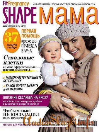 Shape Мама №10 (октябрь 2013)