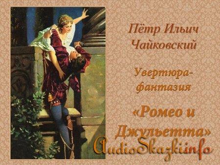 Чайковский. Увертюра-фантазия «Ромео и Джульетта» (музыкальный урок-презентация)