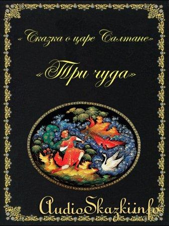 Римский-Корсаков. Три чуда (музыкальный урок-презентация)
