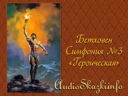 Бетховен. Симфония №3 «Героическая» (музыкальный урок-презентация)