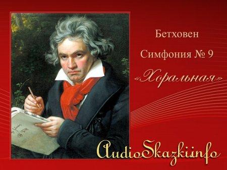 Бетховен. Симфония № 9 «Хоральная» (музыкальный урок-презентация)