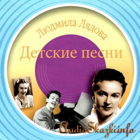 Людмила Лядова. Детские песни