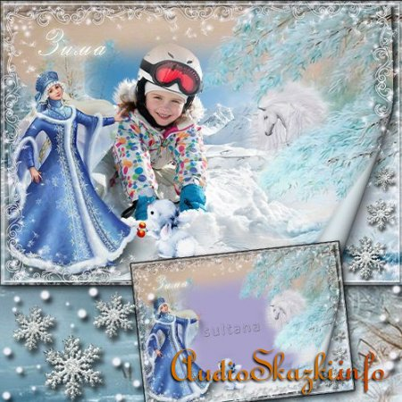 Детская зимняя фоторамка - Красавица зима