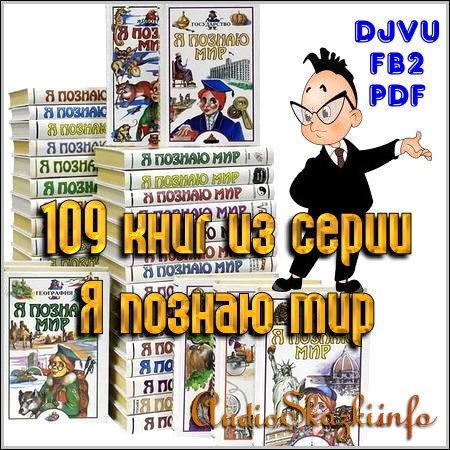 109 книг из серии Я познаю мир
