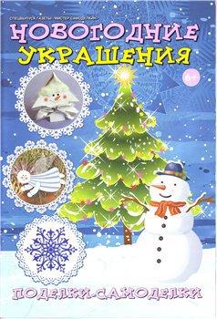 Новогодние украшения. Спецвыпуск журнала «Мистер Cамоделкин»