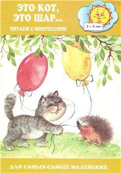 Это кот, это шар...Читаем с Монтессори