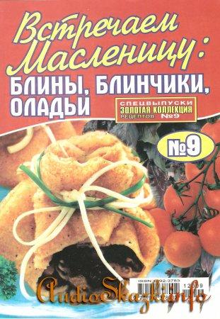 Золотая коллекция рецептов №9 2012. Встречаем масленицу: блины, блинчики, оладьи