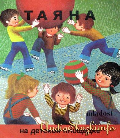 Таяна на детской площадке