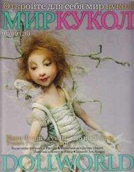 Мир кукол / Dollworld №1 2009