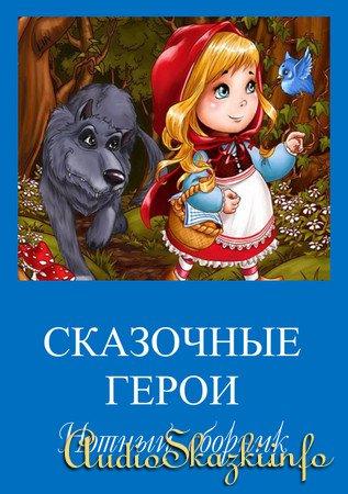 Сказочные герои. Нотный сборник