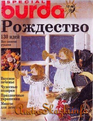Burda special - E289 1994 Рождество