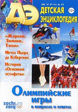 Детская Энциклопедия №1 2014. Олимпийские игры в вопросах и ответах