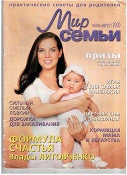 Мир семьи № 6 2000