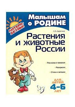 Растения и животные России. Для детей 4-6 лет