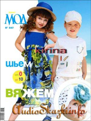Журнал мод № 547 2011