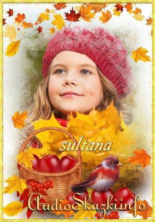 Осення рамка для оформления фото - Осени богатые дары