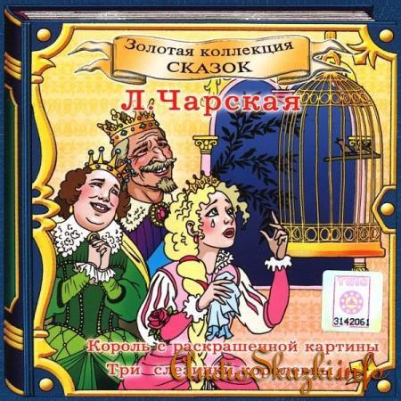 Чарская Лидия - Три слезинки королевны (2007) аудиокнига