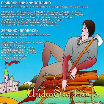 Джанни Родари, Лабуле Эдуард - Приключения Чиполлино. Зербино-дровосек (1995) аудиокнига