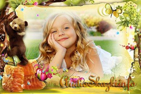 Детская рамочка для фотошопа - Люблю мёд
