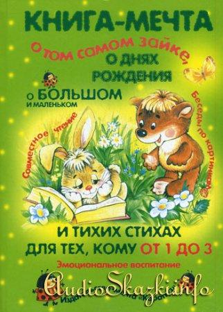 Книга - мечта о том самом зайке, о днях рождения, о большом и маленьком и тихих стихах для тех, кому от 1 до 3