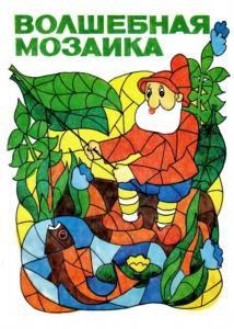 Волшебная мозаика. Книжка-раскраска (1990)