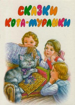 «Сказки Кота-Мурлыки читает М. Росляков и др.»