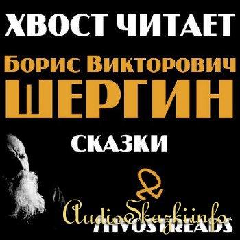 «Сказки читает Илья Хвост»