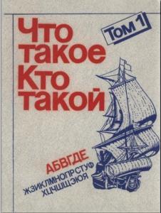 Что такое? Кто такой? (3 тома) (1990-1994)
