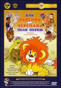 Как Львёнок и Черепаха пели песню (1974) DVDRip