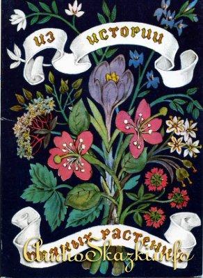 Из истории пряных растений