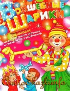 Волшебные шарики. Пошаговое моделирование игрушек и праздничных украшений