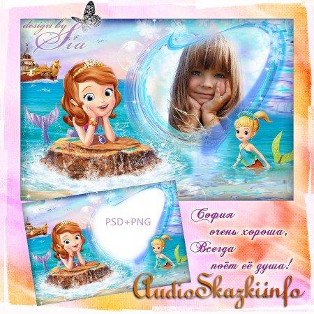 Детская рамка для фотошопа - Любимая Принцесса София