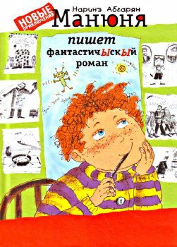 «Манюня пишет фантастичЫскЫй роман»