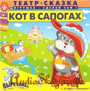 Театр - сказка Кот в сапогах. Игрушка - сделай сам.