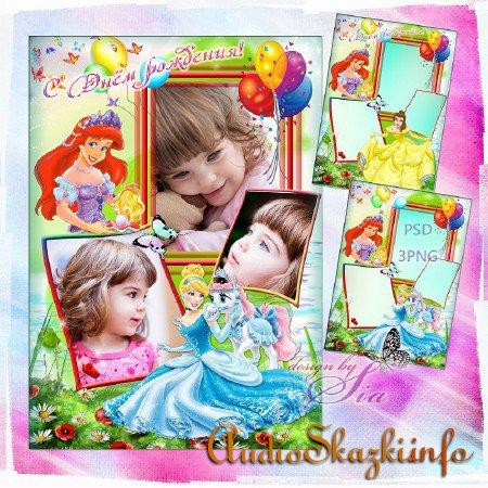 Детская рамка для фотошопа на 3 фото - Принцессы Disney поздравляют тебя