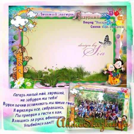 Детская рамка для фотографий -  Отдых в летнем лагере