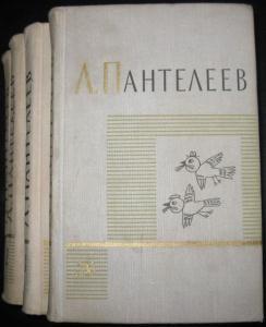 Леонид Пантелеев - Собрание сочинений в 4 томах (1970)