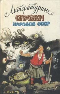 Литературные сказки народов СССР (1989)
