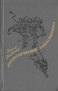 Евгений Велтистов - Приключения Электроника (1986)