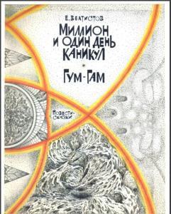 Евгений Велтистов - Миллион и один день каникул (1979)