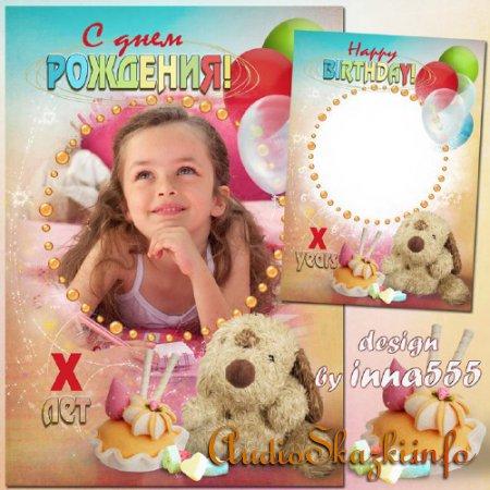 Открытка с рамкой для фото для детей - С днем рождения