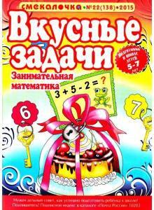 Смекалочка №22 (138) (октябрь / 2015)