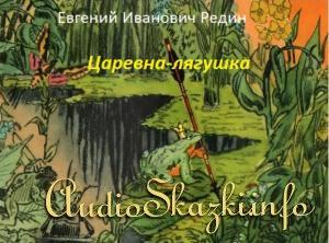 Евгений Редин - Царевна-лягушка (1956)