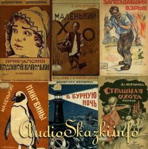 Сергей Ауслендер и др. - Библиотека школьника (36 книг) (1923-1930)