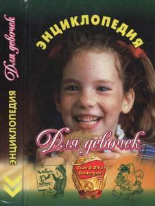 В.М. Воскобойников, А.П. Ефремов - Энциклопедия для девочек (1999)