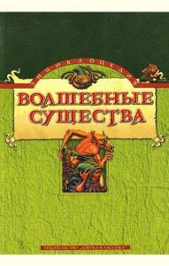 Волшебные существа. Энциклопедия (2005)